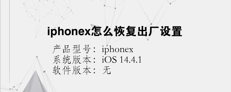 手机知识:iphonex怎么恢复出厂设置