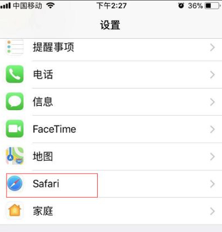苹果6如何清理内存清理垃圾第2步