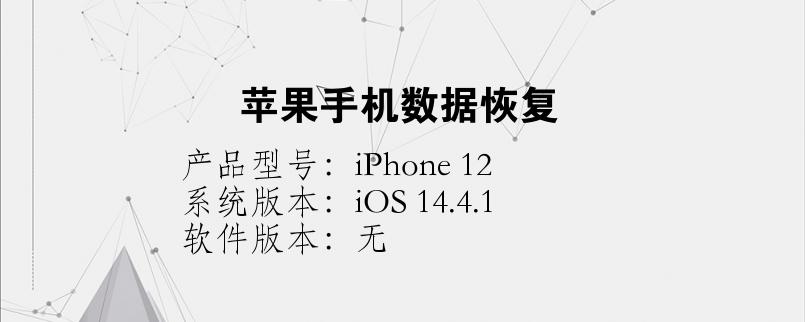 手机知识:苹果手机数据恢复