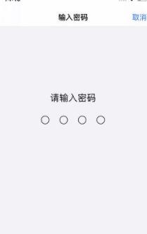 iphonex怎么恢复出厂设置第6步