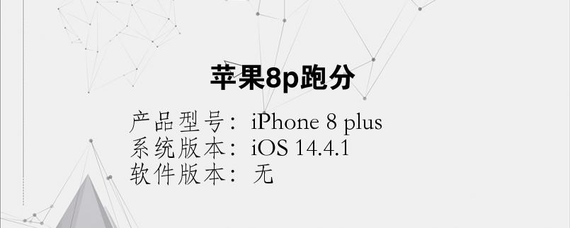 手机知识:苹果8p跑分