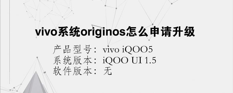 手机知识:vivo系统originos怎么申请升级