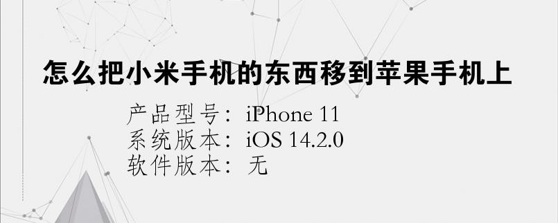 手机知识:怎么把小米手机的东西移到苹果手机上