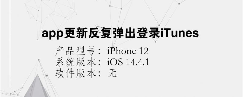 手机知识:app更新反复弹出登录iTunes