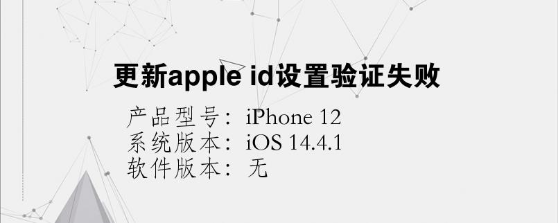手机知识:更新apple id设置验证失败