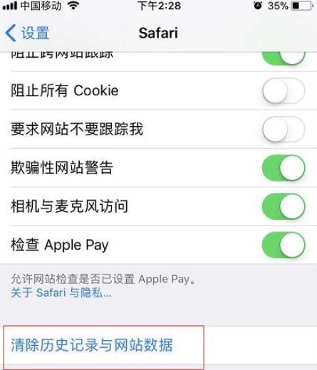 苹果6如何清理内存清理垃圾第3步