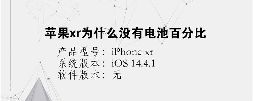 苹果xr为什么没有电池百分比