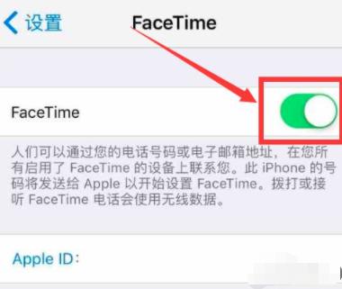 facetime怎么关闭第4步