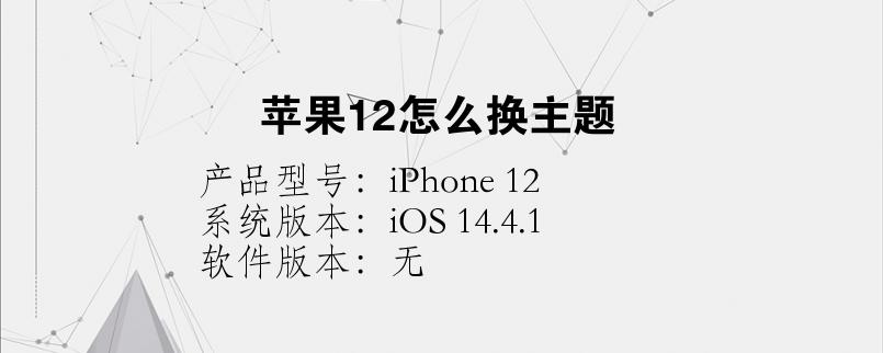 手机知识:苹果12怎么换主题