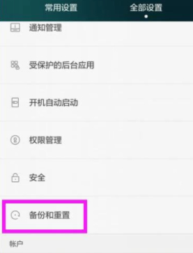 华为手机重启门解决方法第2步