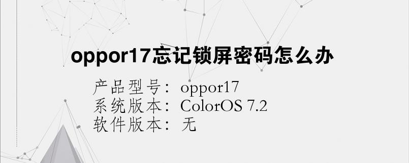 手机知识:oppor17忘记锁屏密码怎么办