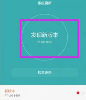 华为手机重启门解决方法第7步