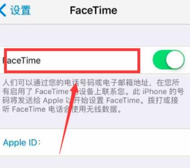 facetime怎么关闭第3步