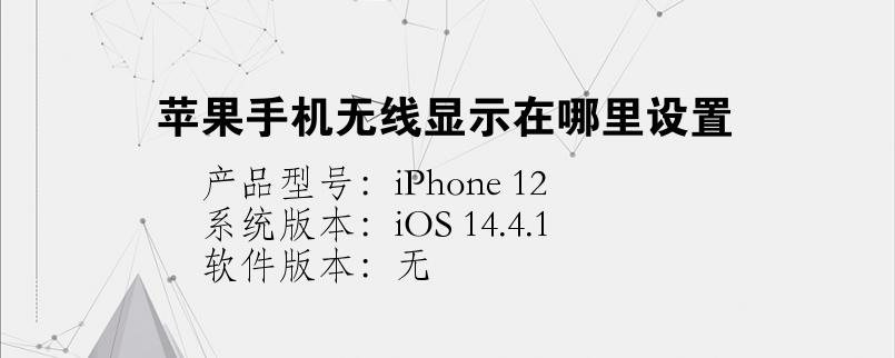 手机知识:苹果手机无线显示在哪里设置
