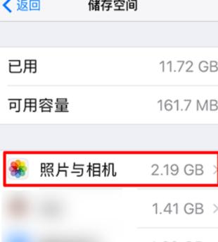 苹果照片内存怎么清理内存第7步