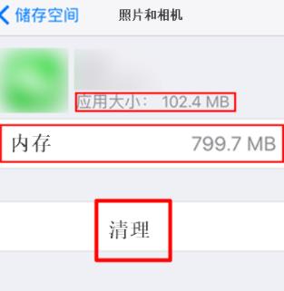 苹果照片内存怎么清理内存第8步