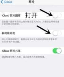 如何登陆icloud看照片第3步