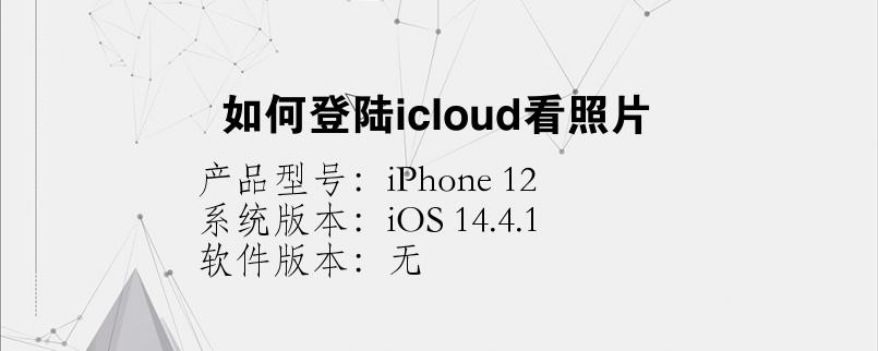 手机知识:如何登陆icloud看照片