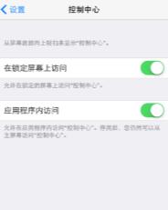 苹果x下滑控制中心没了第4步