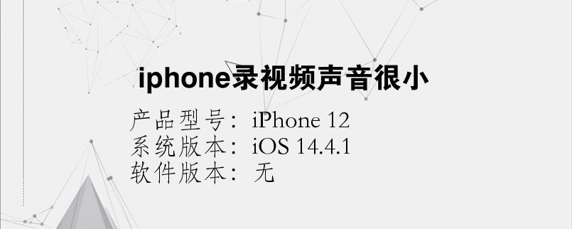 手机知识:iphone录视频声音很小