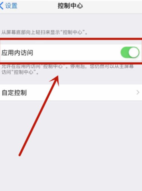 苹果手机打电话录屏为什么没有声音第3步