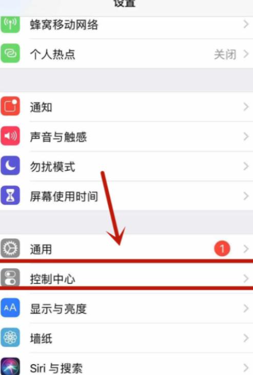 苹果手机打电话录屏为什么没有声音第2步