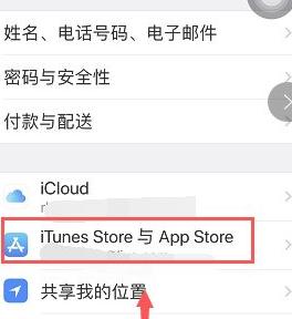 苹果共享id怎么关闭软件同步第6步