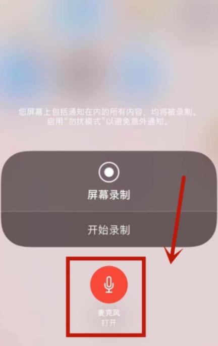 苹果手机打电话录屏为什么没有声音第7步