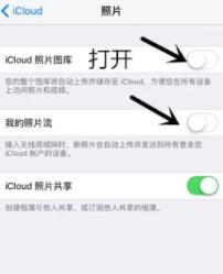 如何登陆icloud看照片第5步