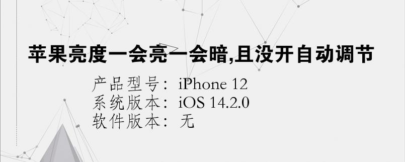 手机知识:苹果亮度一会亮一会暗,且没开自动调节