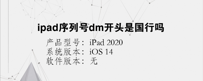 手机知识:ipad序列号dm开头是国行吗