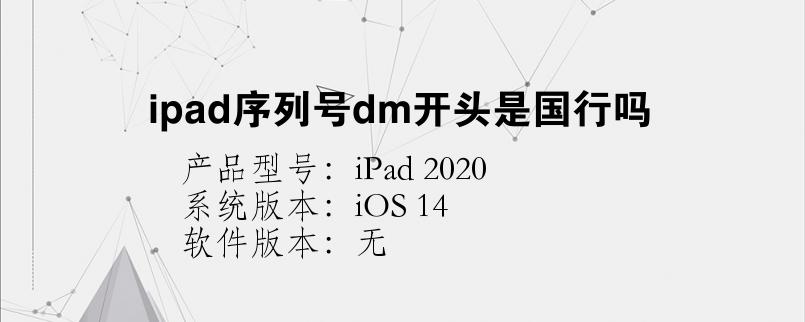 ipad序列号dm开头是国行吗