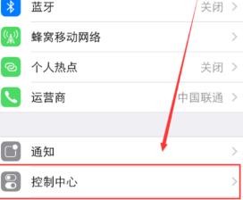 苹果x下滑控制中心没了第2步