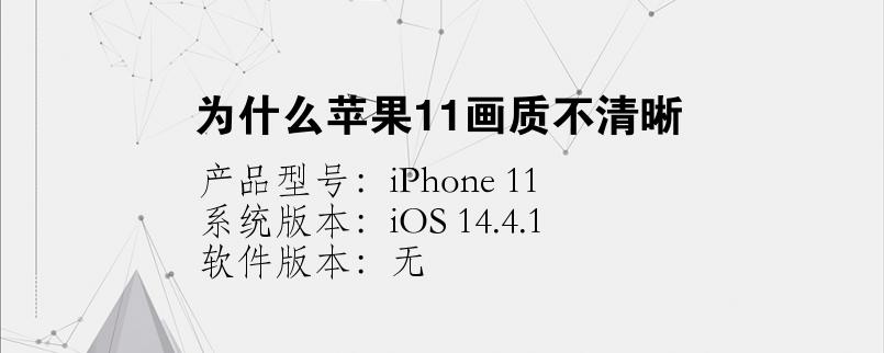 手机知识:为什么苹果11画质不清晰