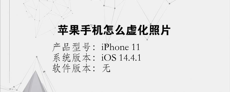 手机知识:苹果手机怎么虚化照片