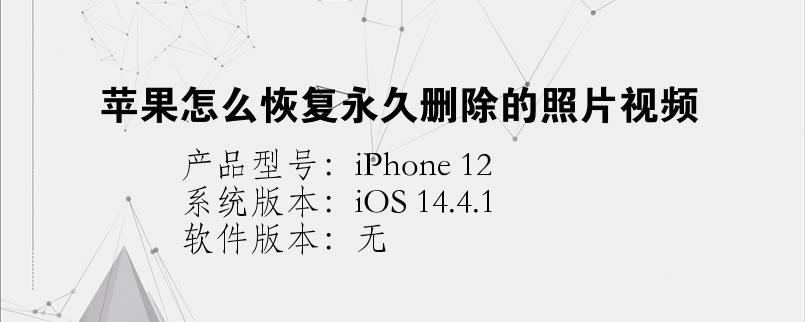 手机知识:苹果怎么恢复永久删除的照片视频