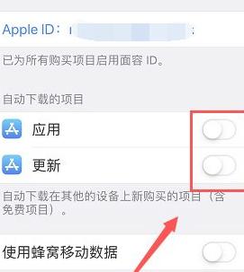 苹果共享id怎么关闭软件同步第7步