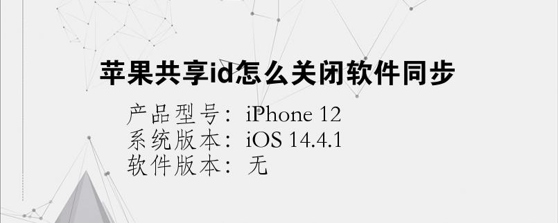 手机知识:苹果共享id怎么关闭软件同步
