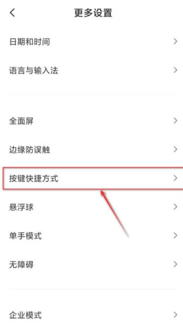 小米手机快捷键设置功能在哪第4步