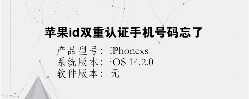 手机知识:苹果id双重认证手机号码忘了