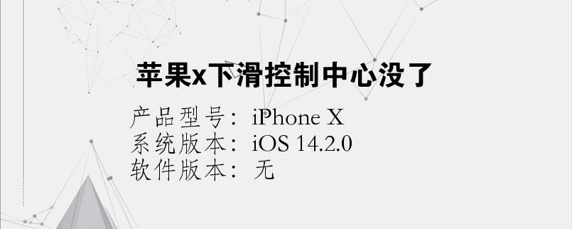 手机知识:苹果x下滑控制中心没了