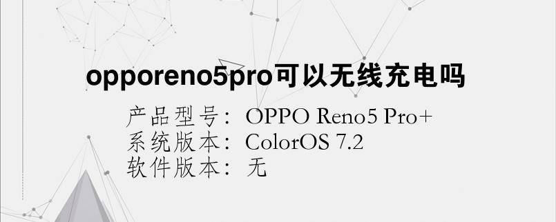 手机知识:opporeno5pro可以无线充电吗