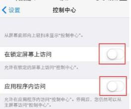 苹果x下滑控制中心没了第3步