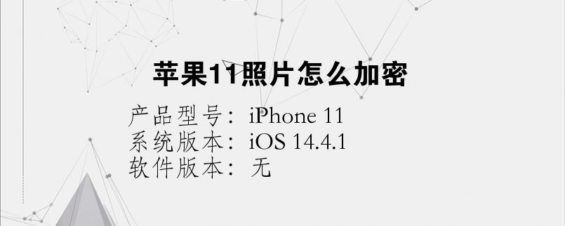 手机知识:苹果11照片怎么加密