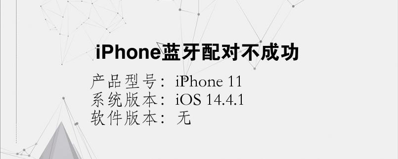 手机知识:iPhone蓝牙配对不成功