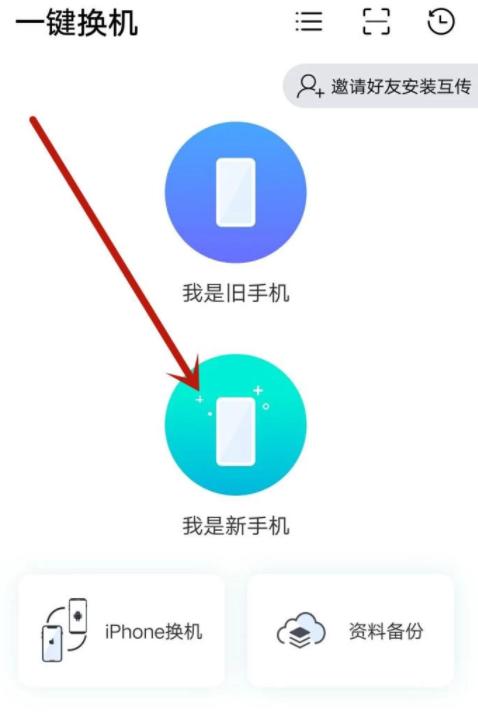 苹果怎么把旧手机里的东西传到新手机里第3步