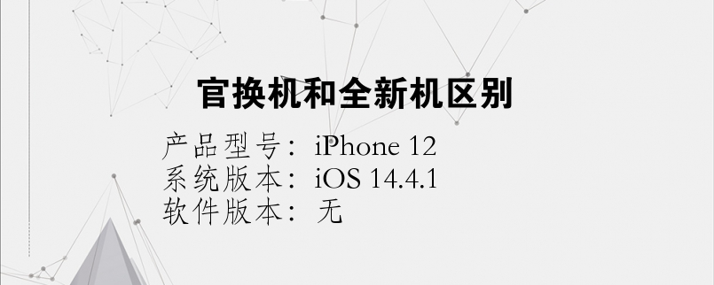 手机知识:官换机和全新机区别