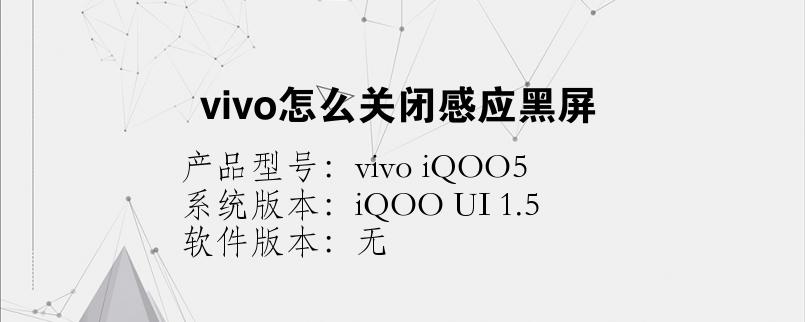 手机知识:vivo怎么关闭感应黑屏
