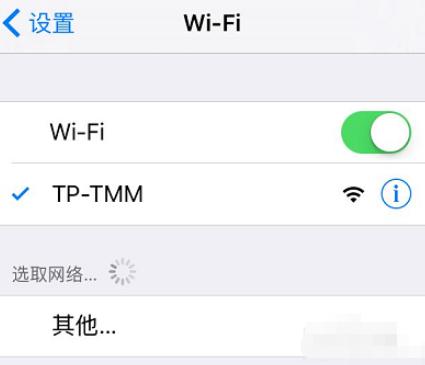 苹果手机怎么改wifi的密码第1步