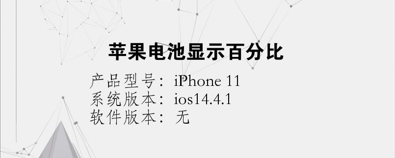手机知识:苹果电池显示百分比